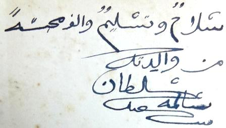 A dedication to Salme's son, Rudolph. Image from  Omani Silver .