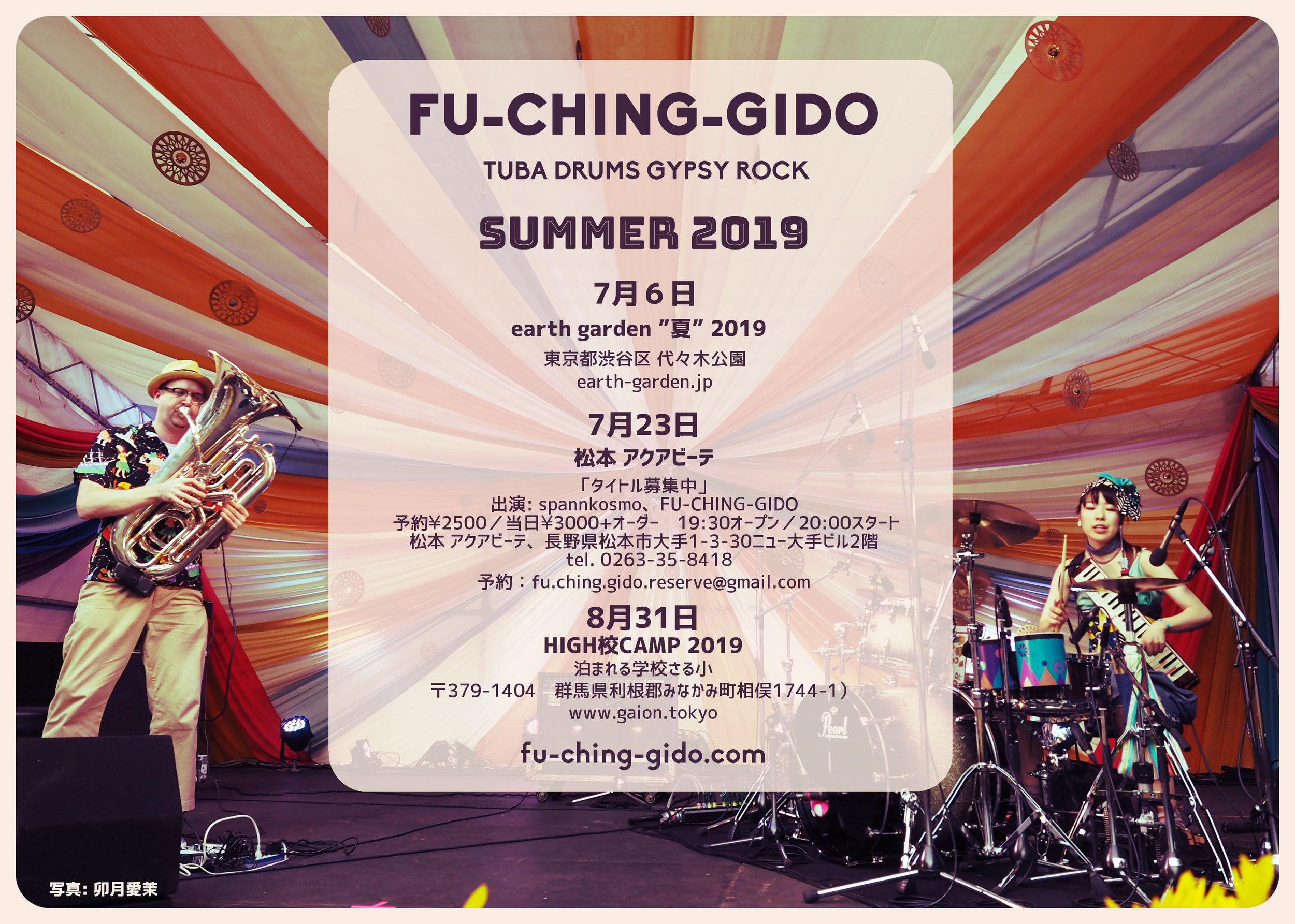 FCG SUMMER 2019.jpg