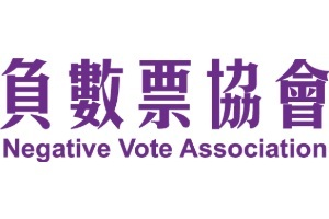 Taipei, Taiwan. Negative Vote Association is a non-for-profit dedicated to the improvement of democracy and world peace, by promoting a fundamental change in election: allowing people to have the option to cast a negative vote (otherwise known as 'balance voting').
