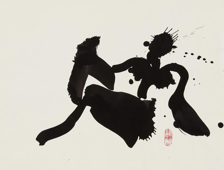 """Dancing Ink    h 18"""" x w 24""""/$550 unframed"""