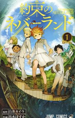 The_Promised_Neverland,_Volume_1