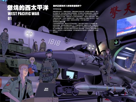 WEST PACIFIC WAR 01 [Chinese Ver]   :