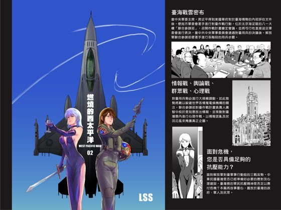 WEST PACIFIC WAR 02 [Chinese Ver]   :