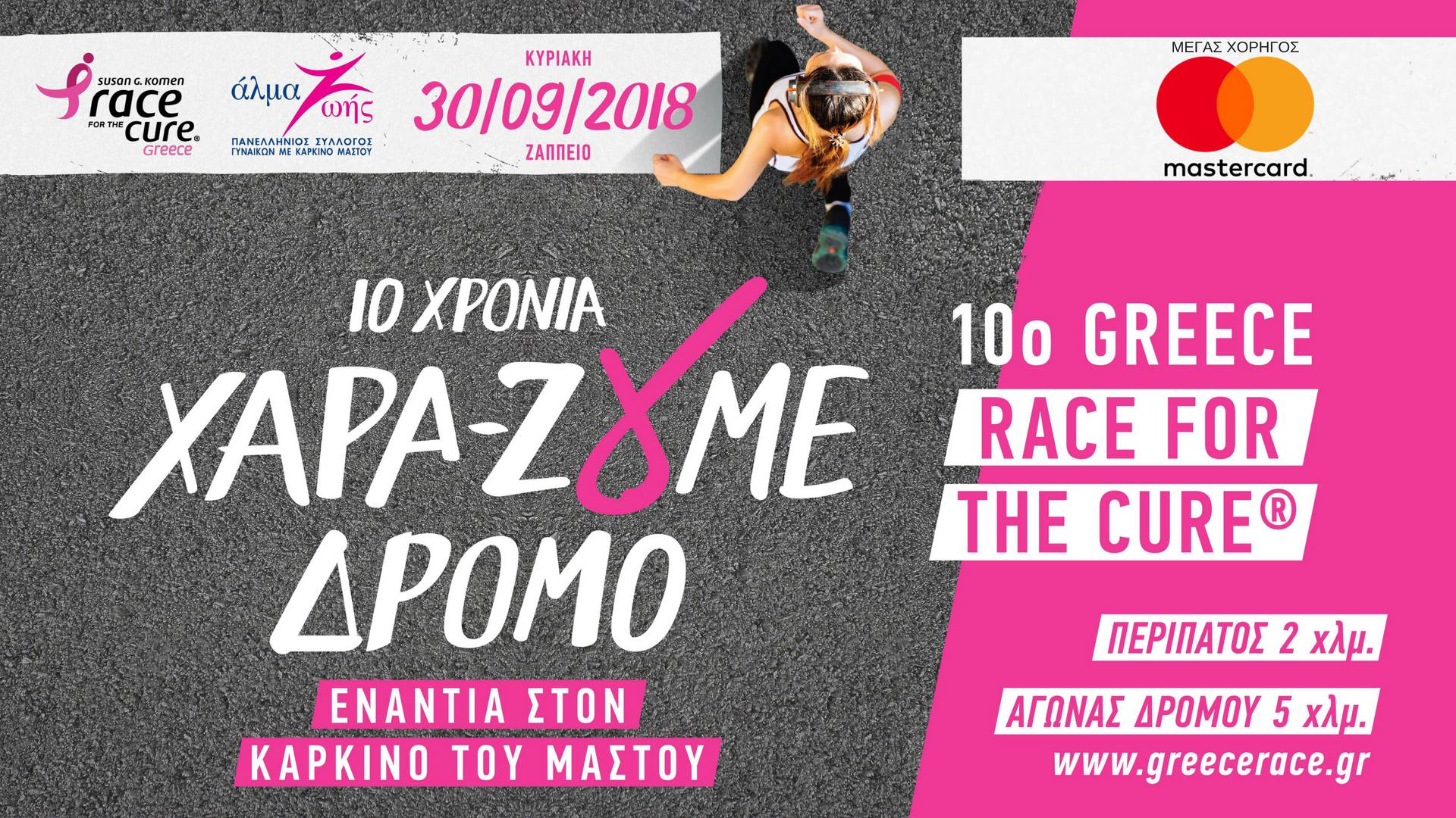 greece-race-for-the-cure-breast-cancer-awareness