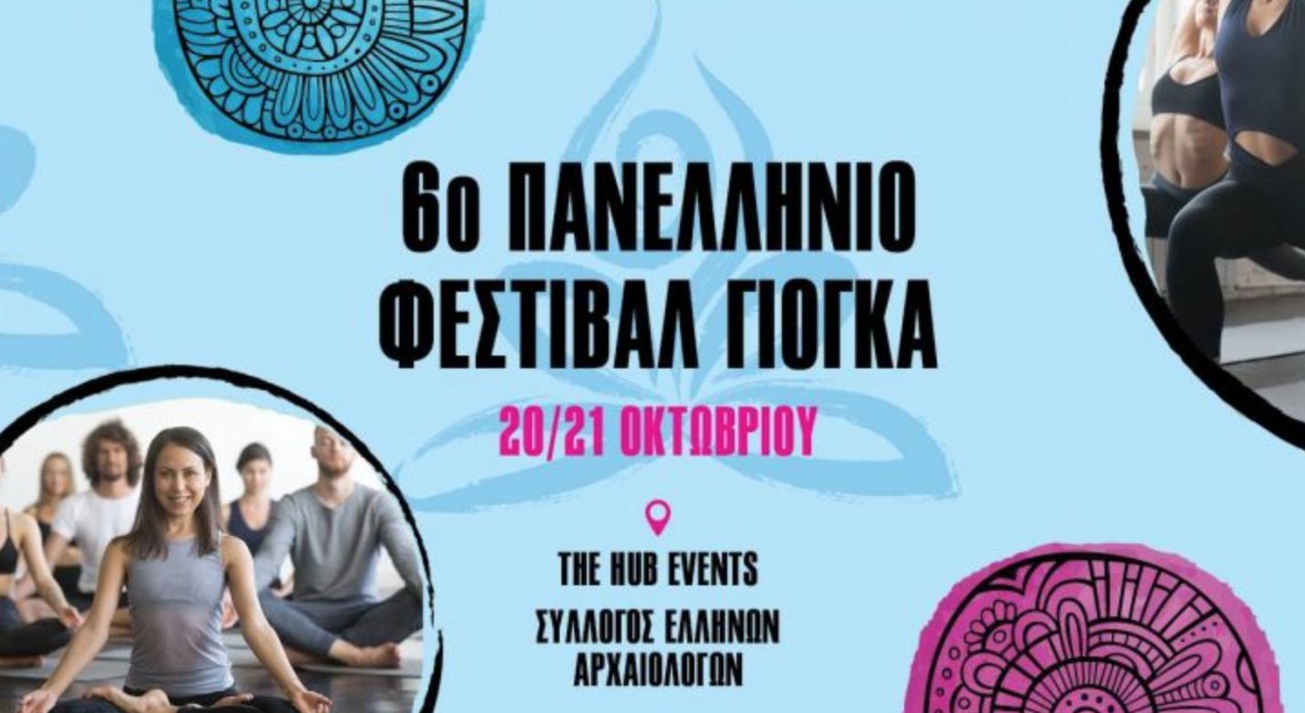 greece-yoga-festival