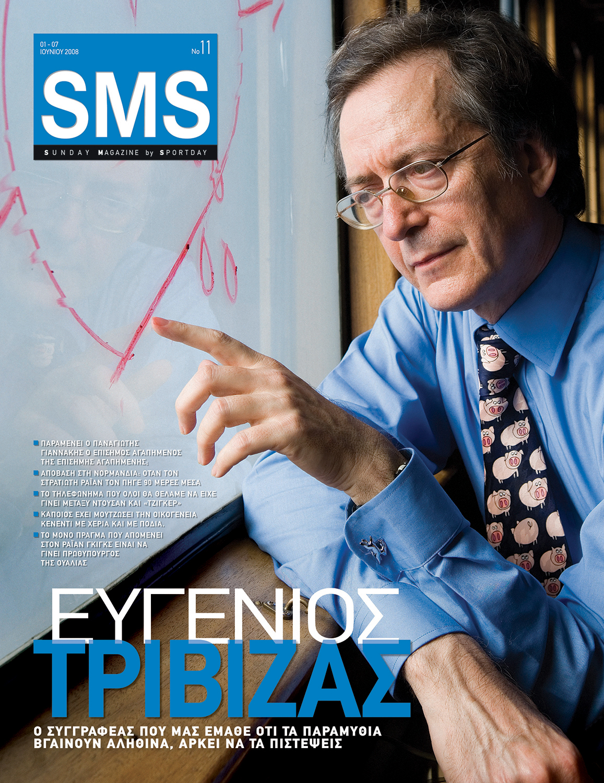 Eugenios Trivizas / sociologist-author of children's books / SMS Sportday No 11