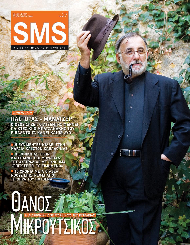 Thanos Mikroutsikos / composer / SMS Sportday No 37