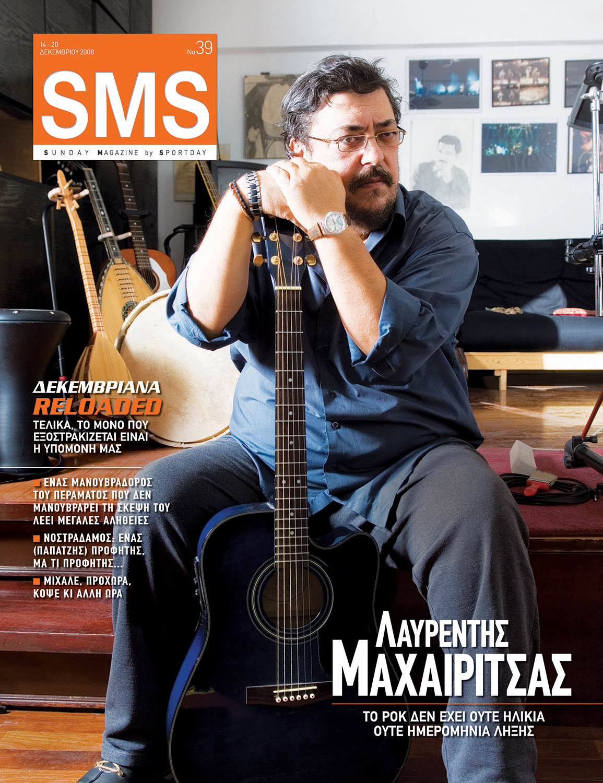 Lavrentis Maheritsas / singer-lyricist-composer / SMS Sportday No 39