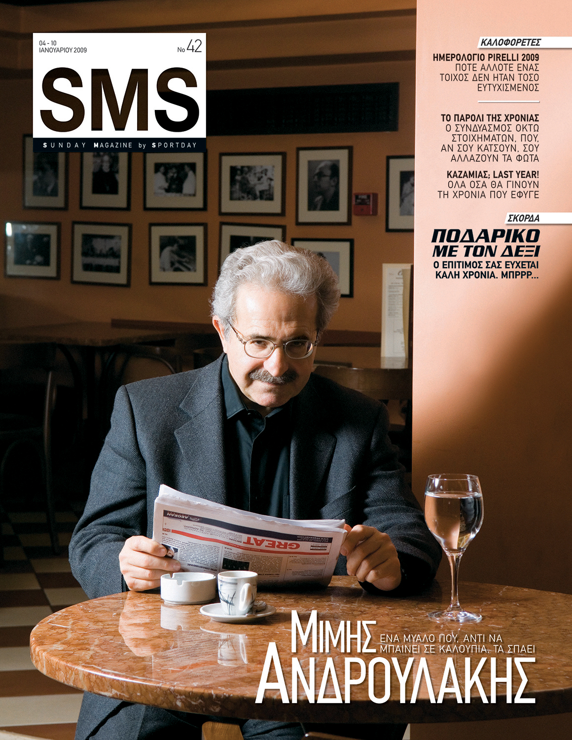 Mimis Androulakis / author-politician / SMS Sportday No 42