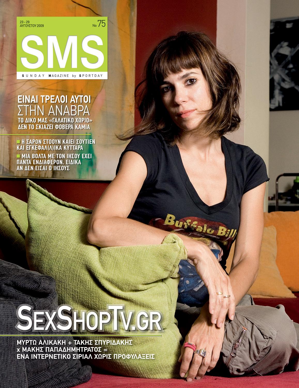 Myrto Alikaki / actress / SMS Sportday No 75