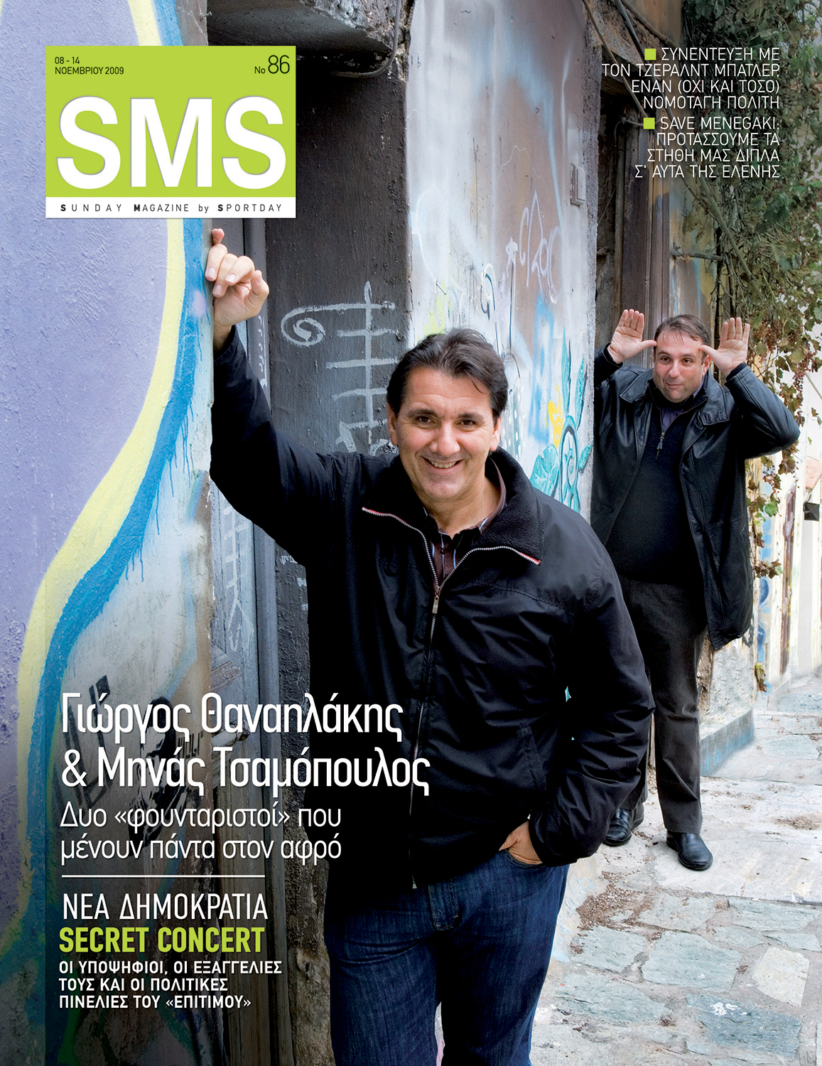 George Thanailakis-Minas Tsamopoulos / journalists / SMS Sportday No 86