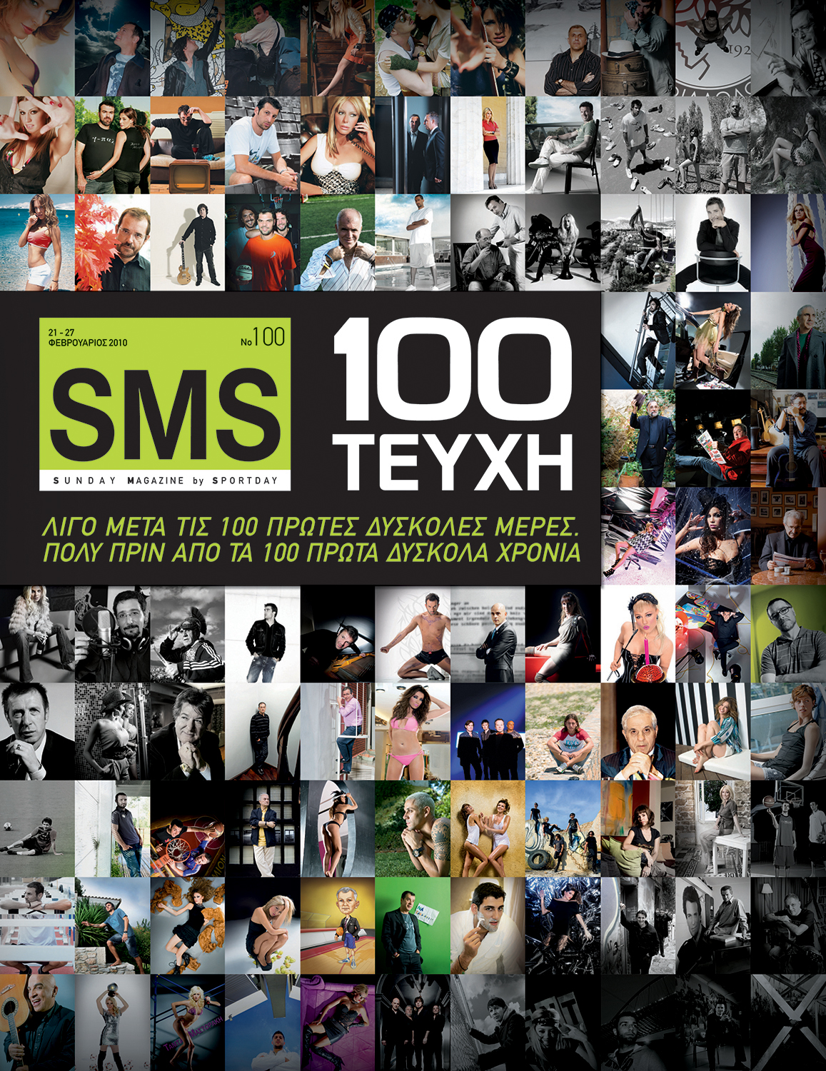 SMS Sportday 100 issues / No 100