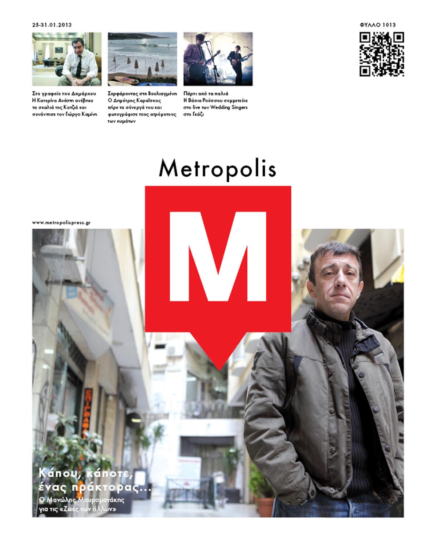 Manolis Mavromatakis / actor / Metropolis No 1013