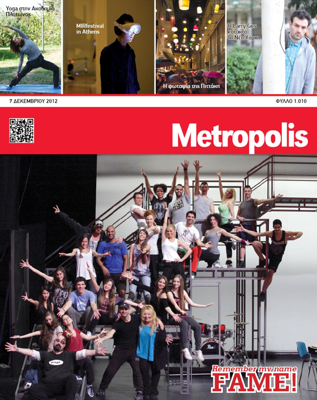 Fame / actors / Metropolis No 1010
