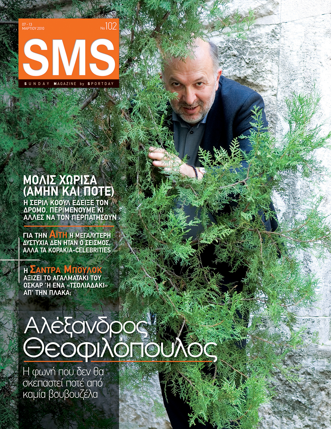 Alexandros Theofilopoulos / journalist / SMS Sportday No 102