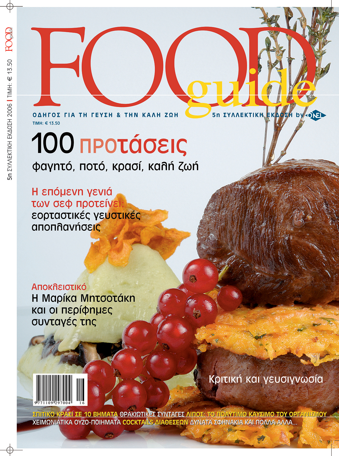 Food guide 5th special edition by O'NEL