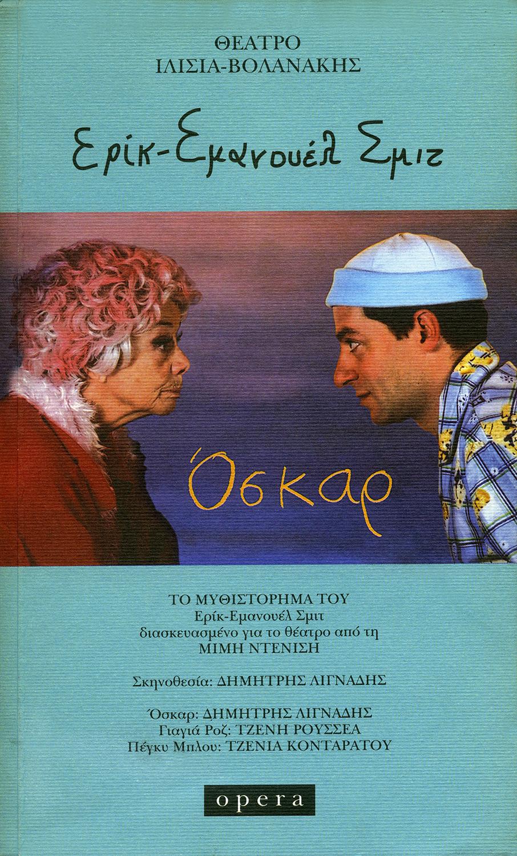 """Oscar"" / Eric Emmanuel Schmitt / Opera editions"