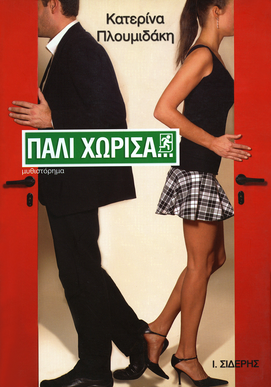 """I broke up again..."" / Katerina Ploumidaki / I. Sideris editions"