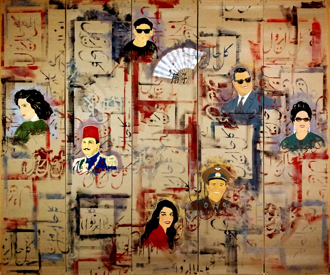 Chant Avedissian. Kol Hal yazool, 2013. A work never shown before, this work consists of five panels of corrugated cardboard. It portrays Princess Fawziya, King Farouk, Yolanda, Yuri Gagarin, President Nasser, Om Kalthum, the artist himself and a fan. Courtesy of Sabrina Amrani Gallery.