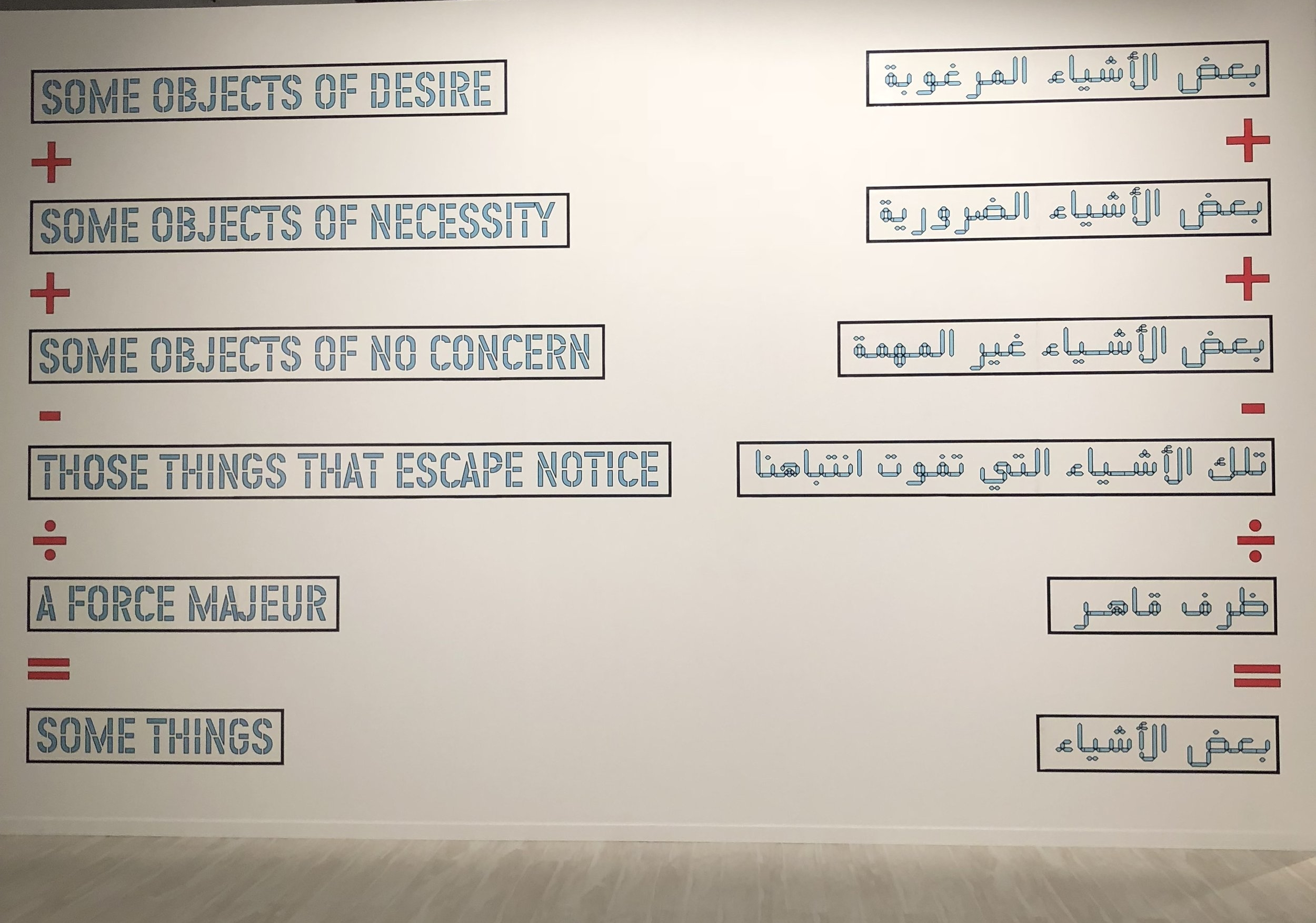 The first work that hangs in  From Barcelona to Abu Dhabi - Works from MACBA in dialogue with the Emirates.  Lawrence Weiner's text-based piece  Some Objects of Desire  that has been translated for this exhibition from English to Arabic.Image taken by Anna Seaman