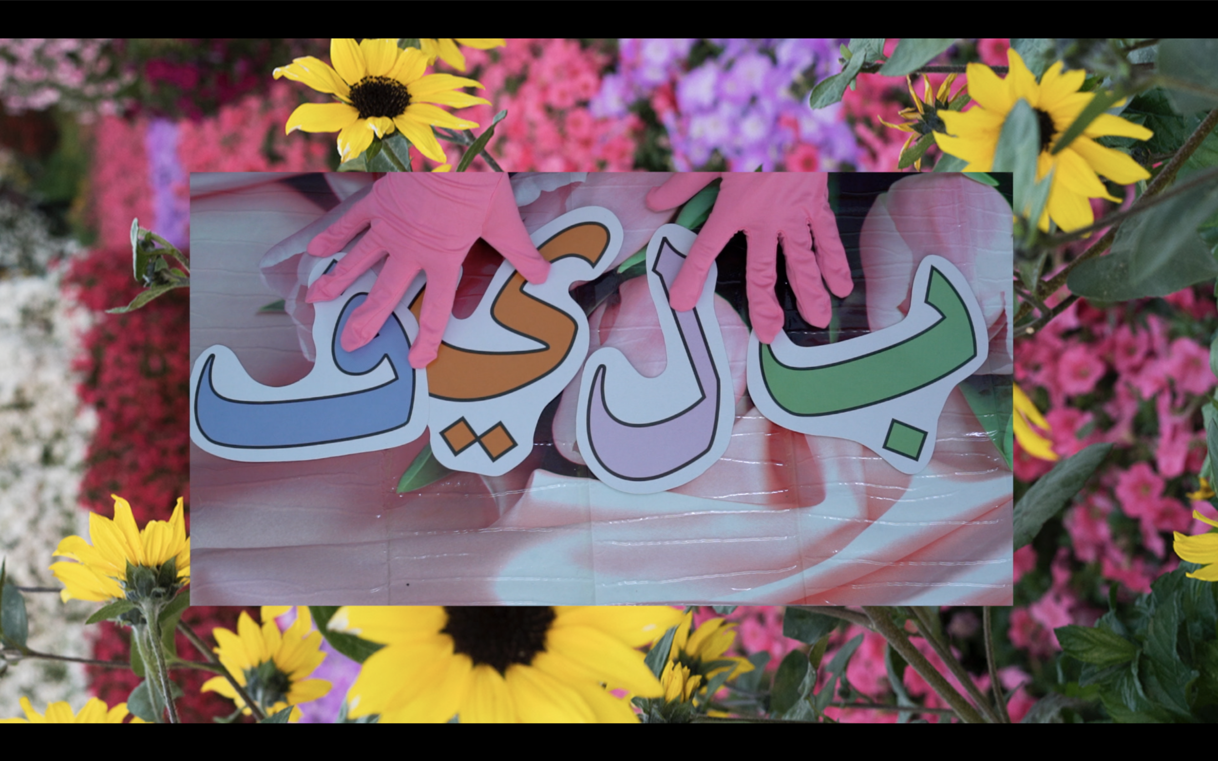 Still from Farah Al Qasimi's  Everybody was Invited to a Party, 2018 , a video based on the Arabic version of Sesame Street that addresses issues of translation. Courtesy UAE Unlimited and Alserkal Programming.