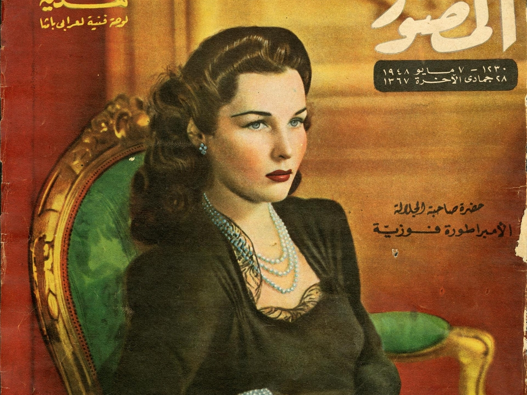 Princess Fawzia Fuad of Egypt on the cover of Al Musawwar magazine's May 7, 1948 issue. Courtesy of Amer