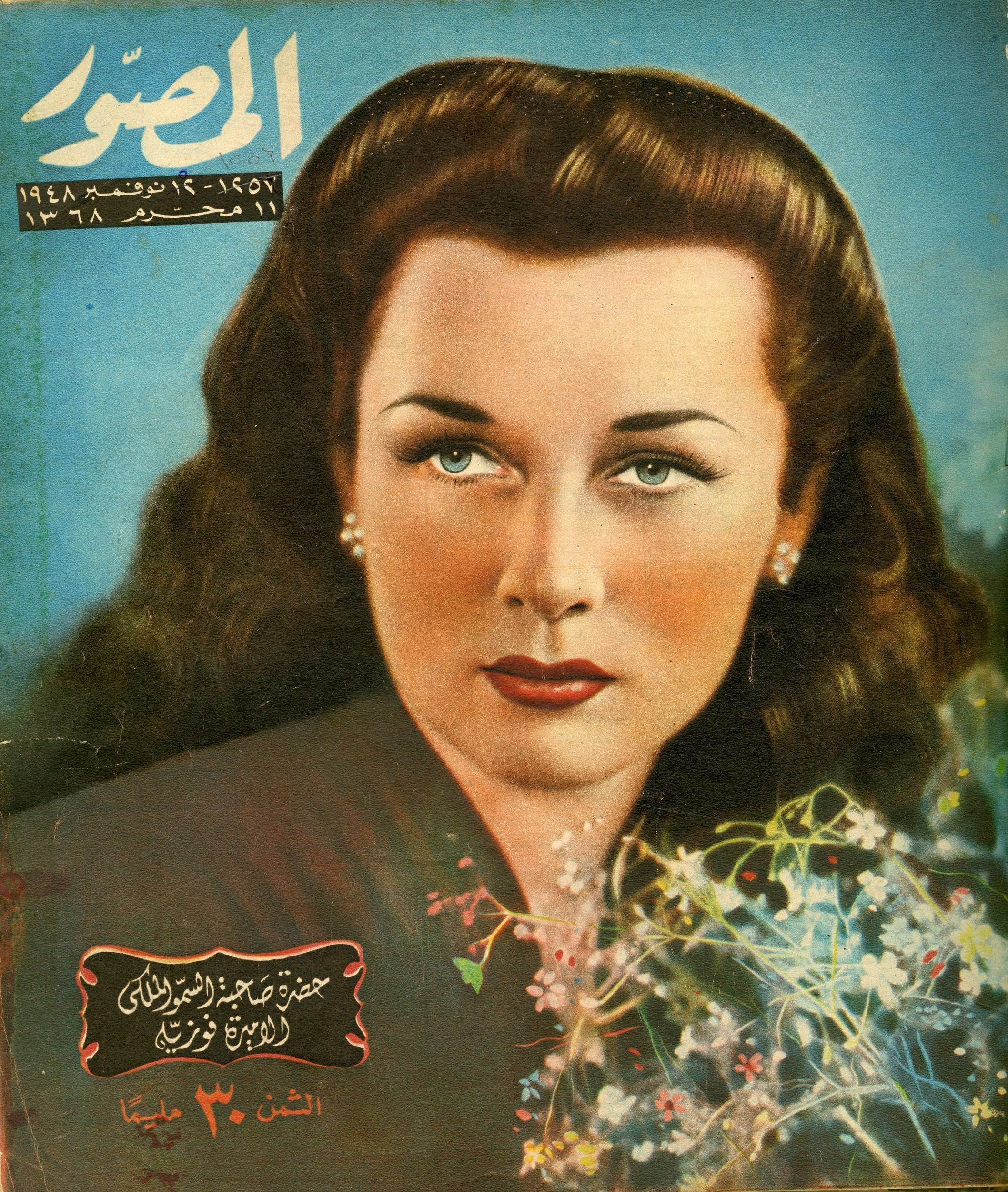 Princess Fawzia Fuad on the cover of 'Al Musawwar' magazine, November 12, 1948. Courtesy American University in Cairo