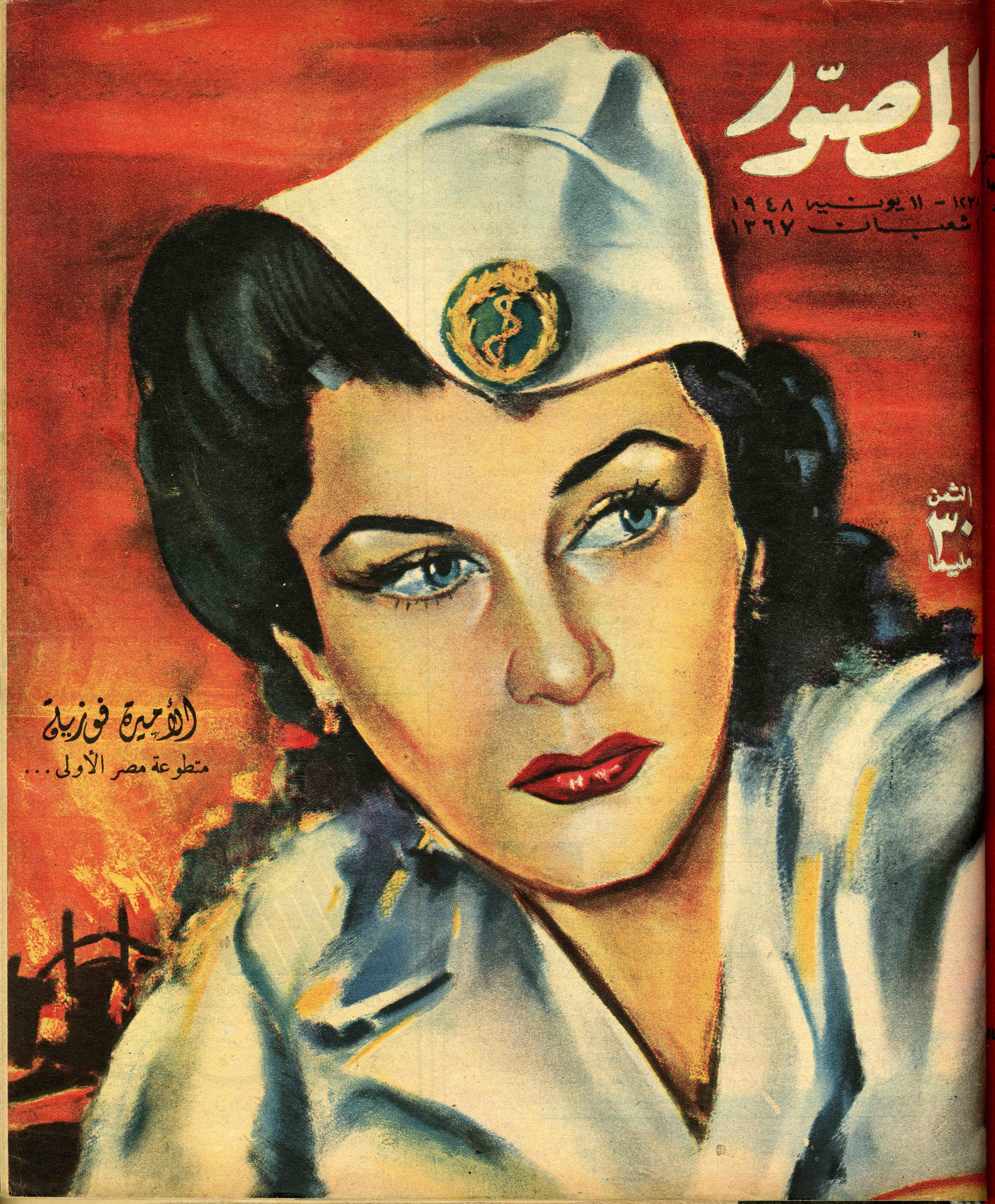 The princess on the cover of 'Al Musawwar' magazine in June 1948.