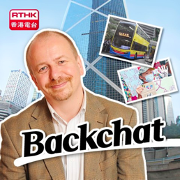 15 July 2018  Backchat  There will be an Industry Forum on NGO leadership: Innovation and social impact that will be held in CUHK tomorrow. Ahead of the forum, our founder Victoria was one of the guests invited to talk about the current status and challenges on being an NGO in Hong Kong Backchat on RTHK Radio3 today morning.