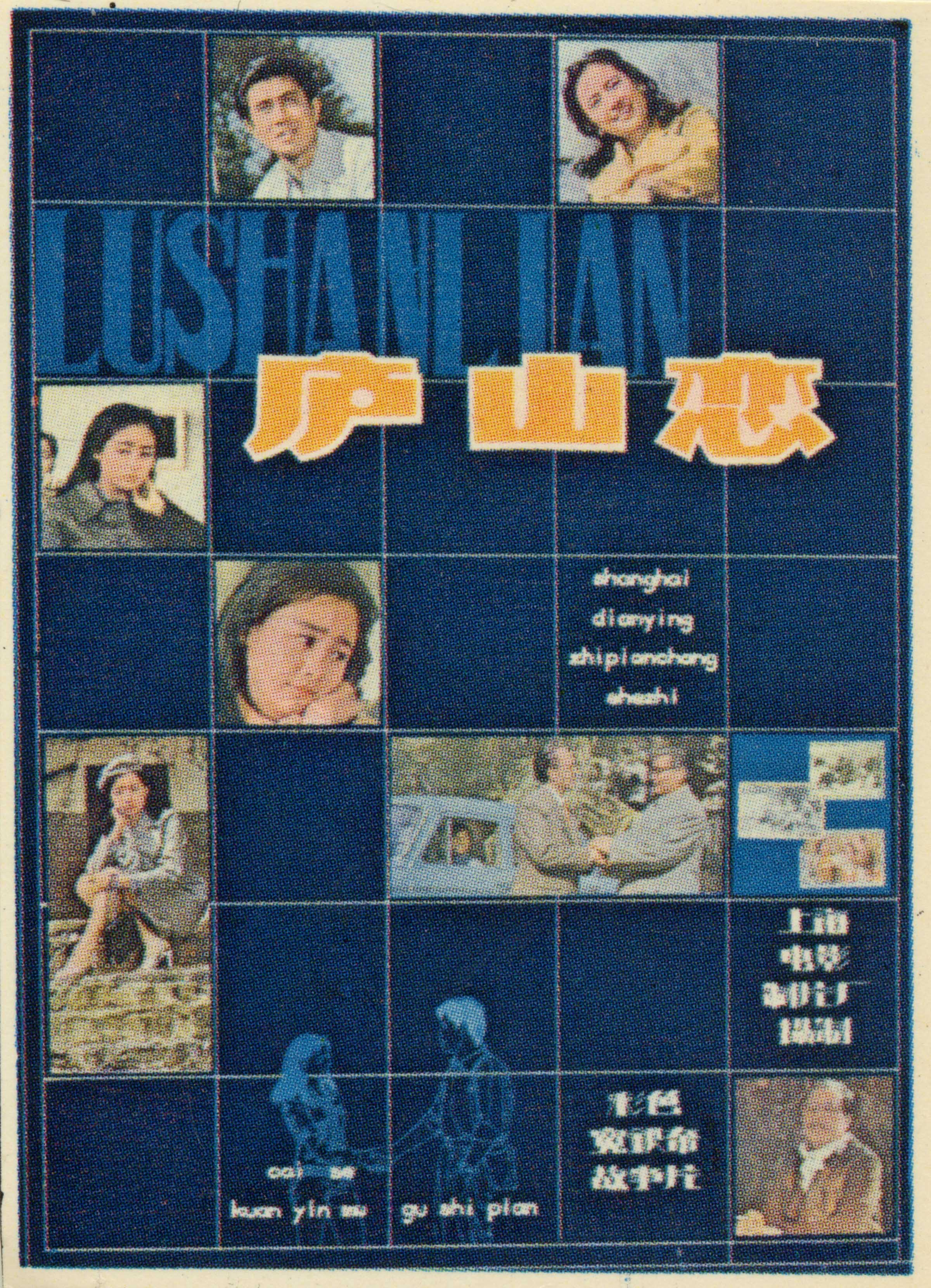 Card_Lushan Mountain2.jpg