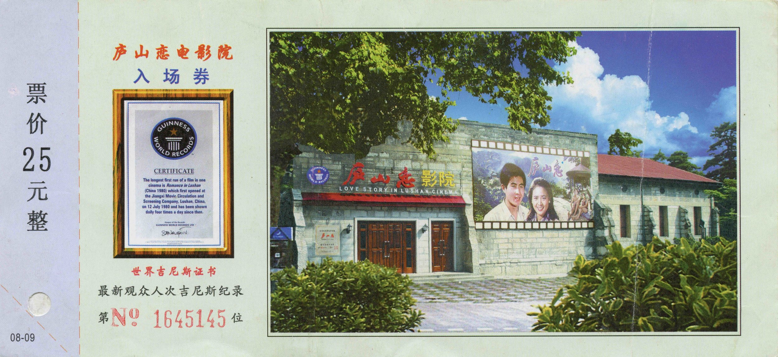 """Ticket for the Romance in Lushan Cinema, built on top of the mountain, where the movie """"Romance on Lushan Mountain"""" has been shown daily since 1980 (earning a Guinness World Record for the Longest First-Run of a Film in One Cinema)"""