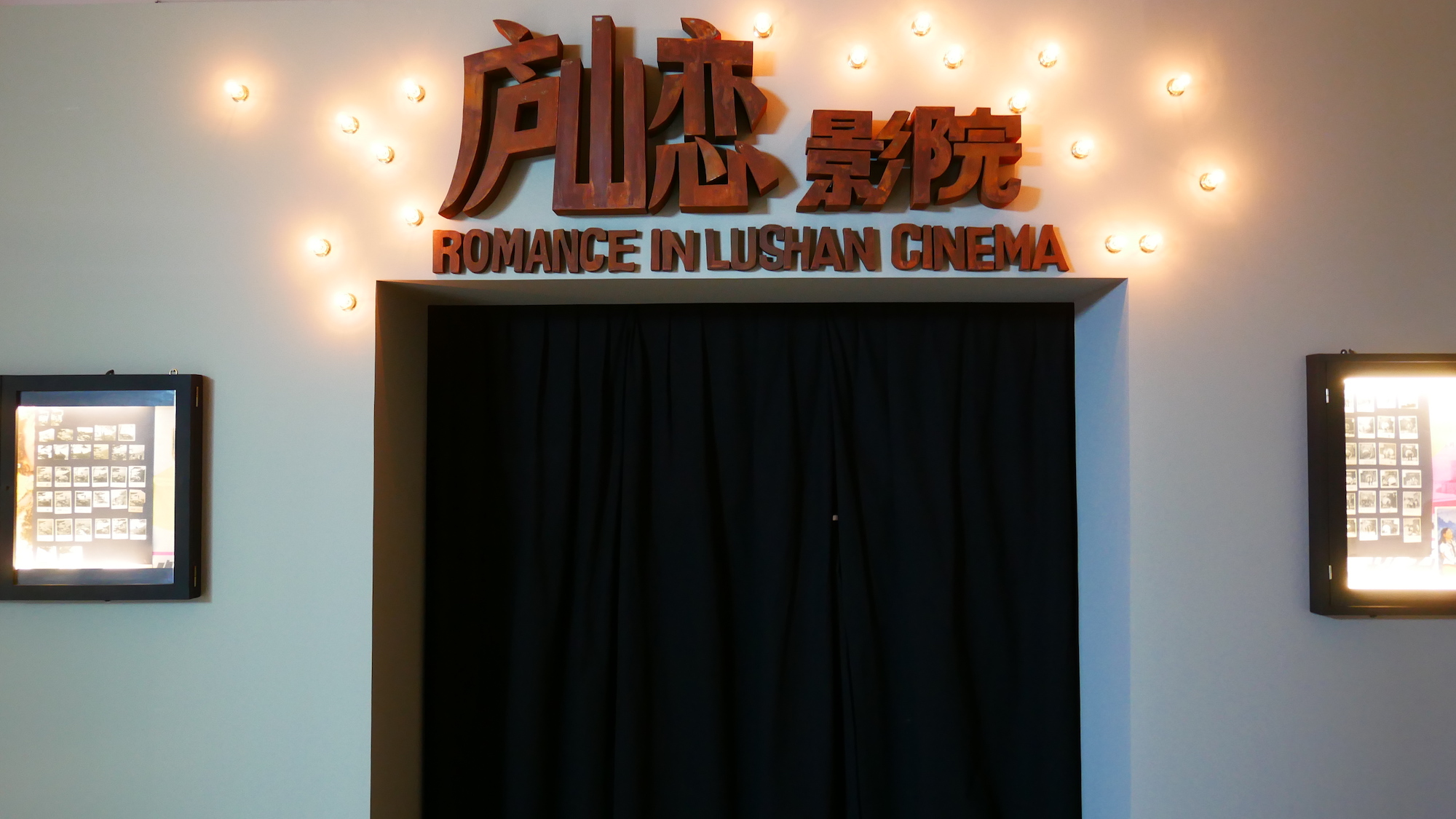Photos from Lei Lei's exhibition in Arles,  Romance in Lushan Cinema