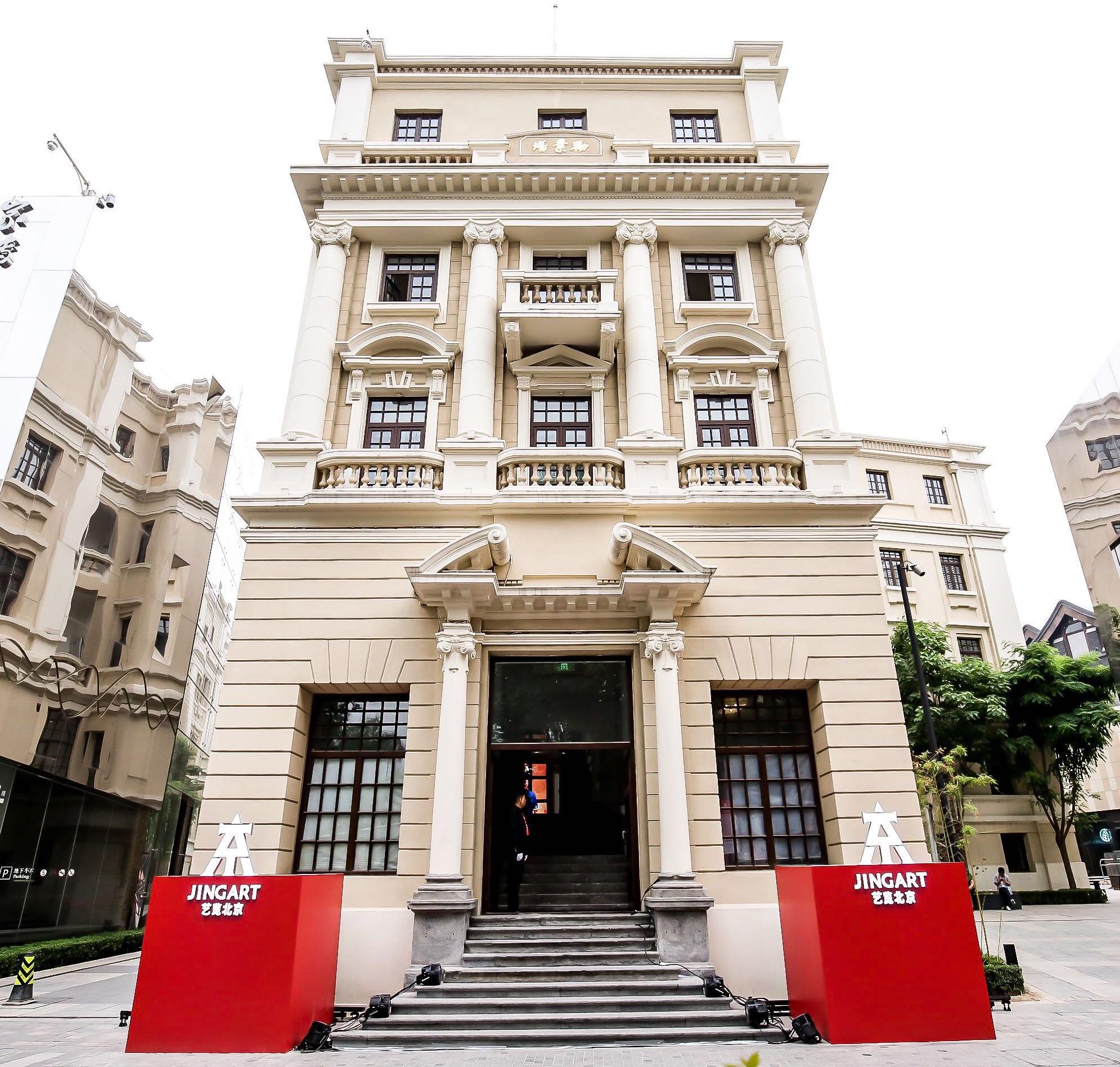 位于前门大街附近的历史建筑劝业场,首届JingArt在这里举办