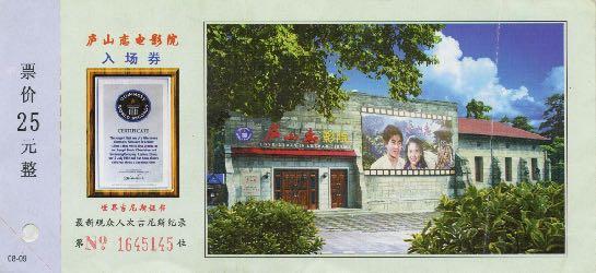 庐山恋电影院观影票。电影院建在庐山顶上,自1980年以来每天重复播放《庐山恋》(该影片曾获得吉尼斯世界纪录,为世界上放映时间最长的一部电影)