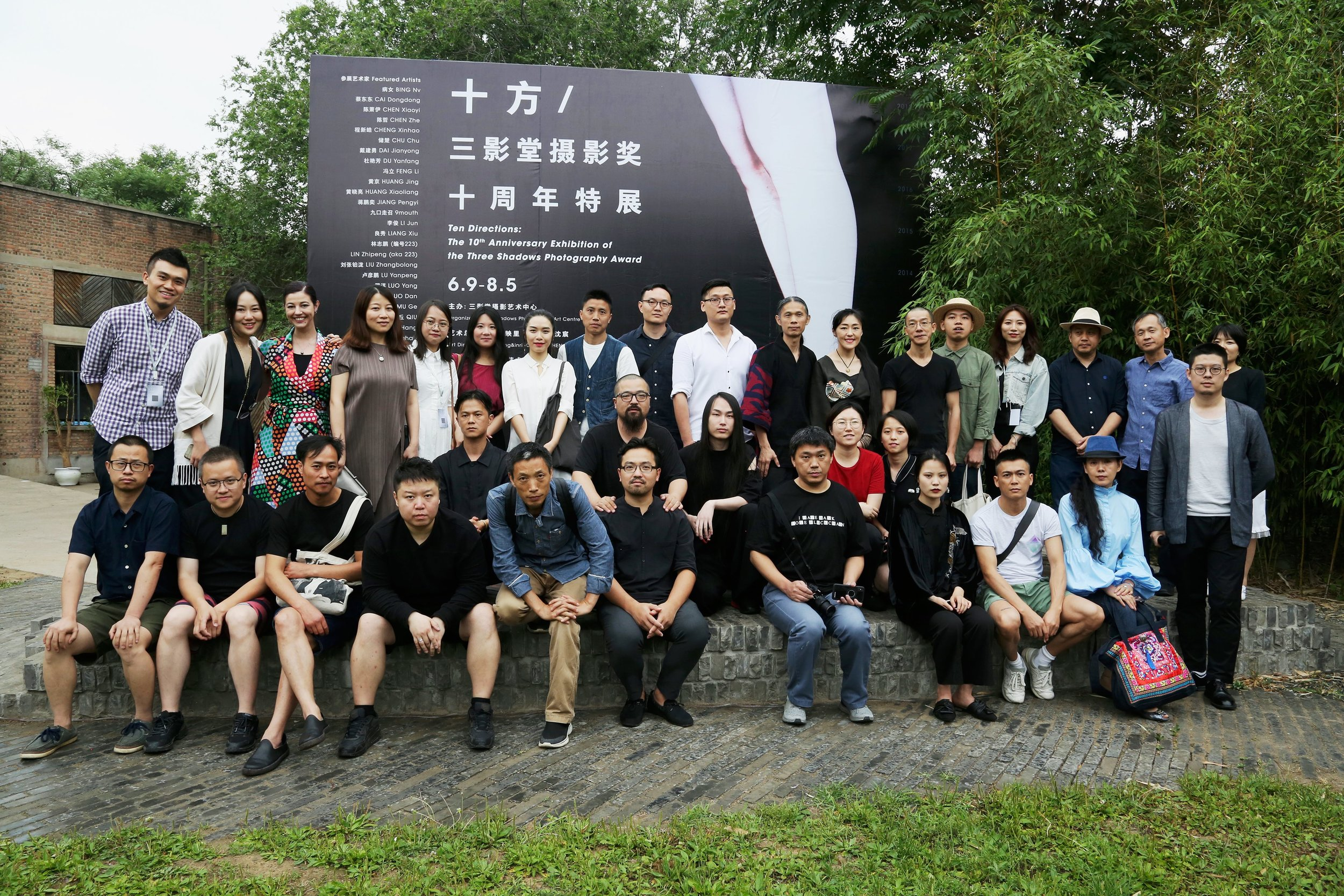 Photo de groupe des artistes et commissaires de l'exposition  Ten Directions: The 10th Anniversary Exhibition of the Three Shadows Photography Award
