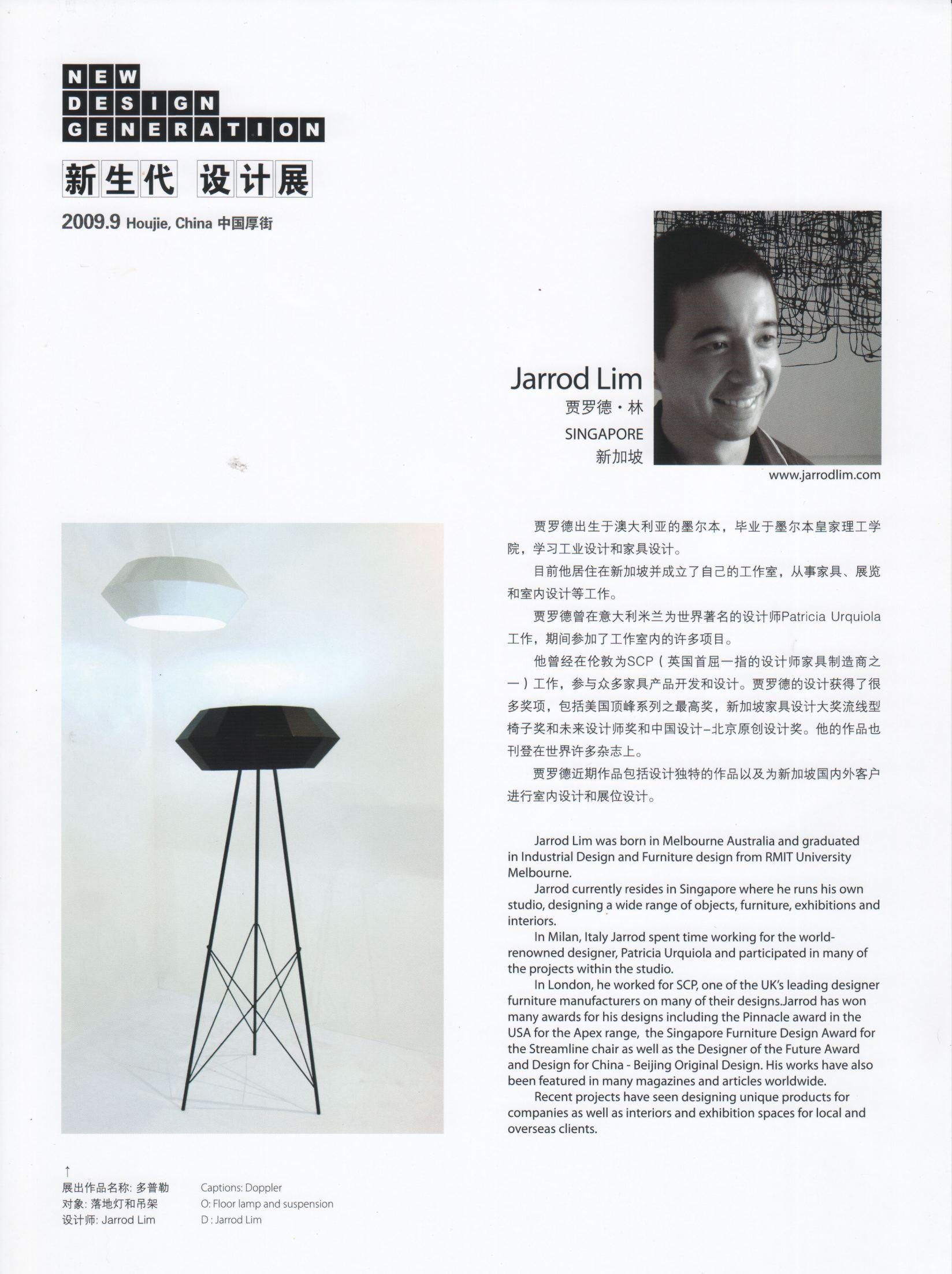 China Furniture Publication - September 2009