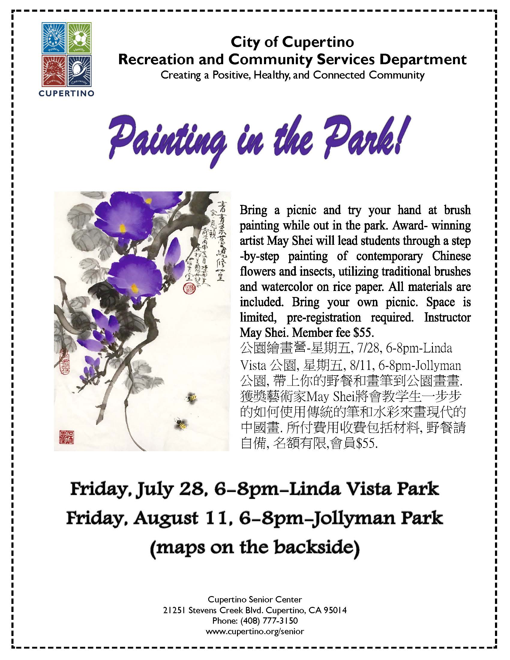 Painting in the Park! Flyer-Poster July-August 2017.jpg