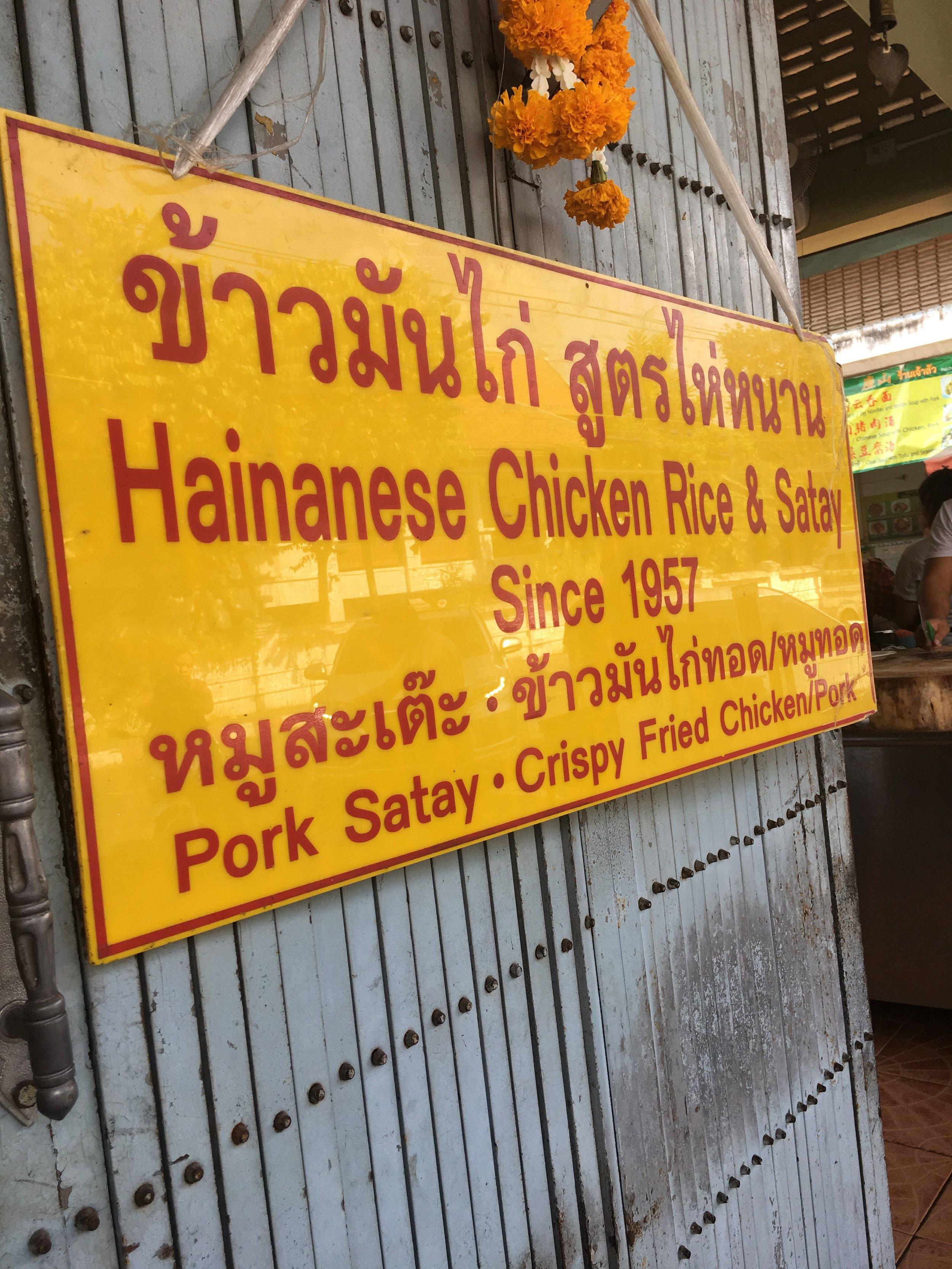 Hainese Chicken Rice & Satay