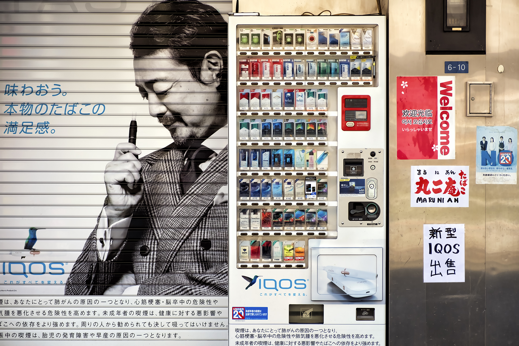 Doug_Caplan_Japanese-Vending-Machines_Untitled_03.jpg