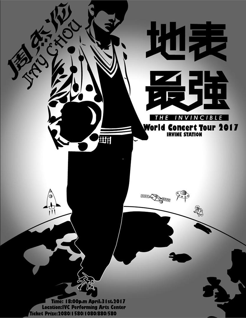 Yunhu_xiang_concert_flyer.JPG