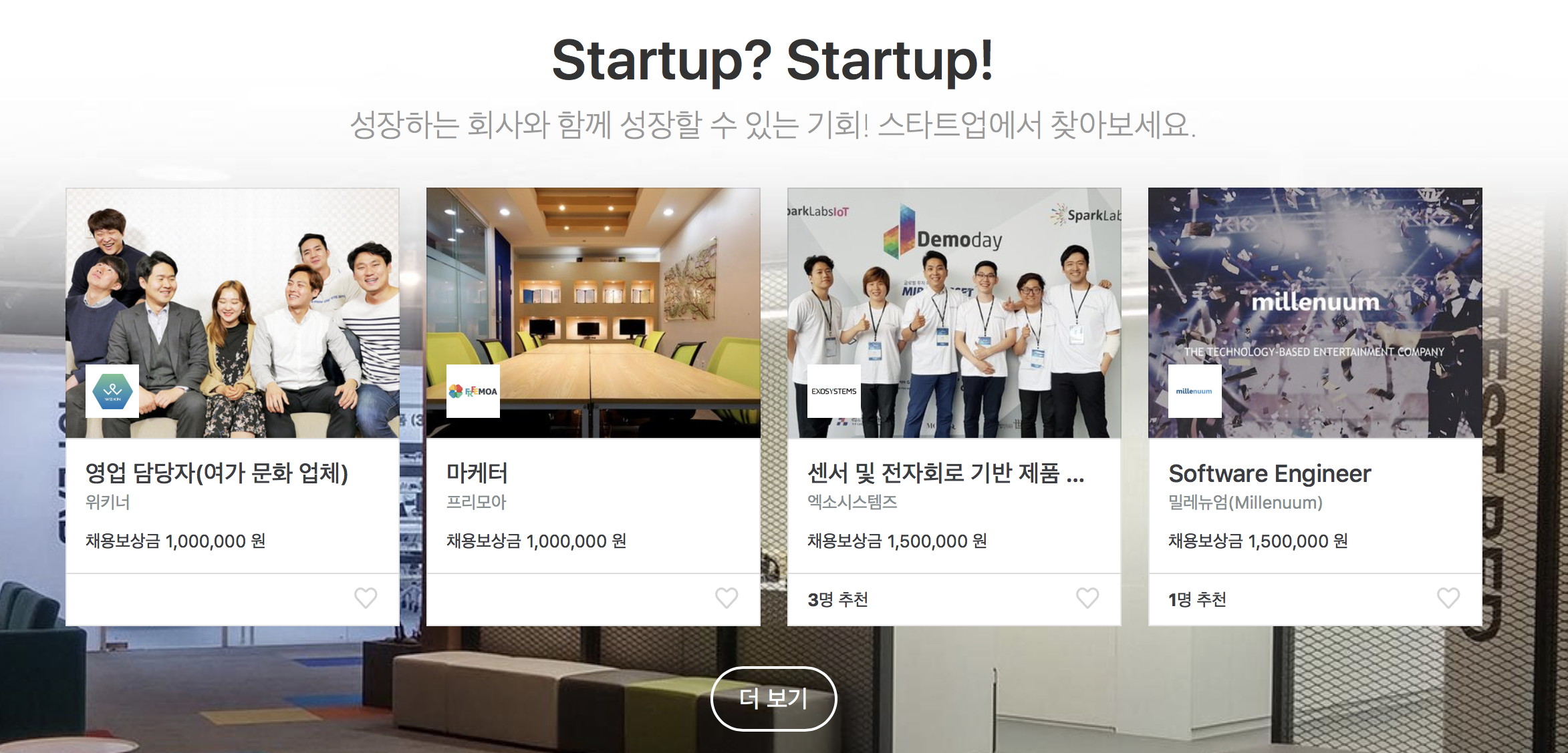 Start Up Culture - Helping start ups and passionate job seekers fit their right fit