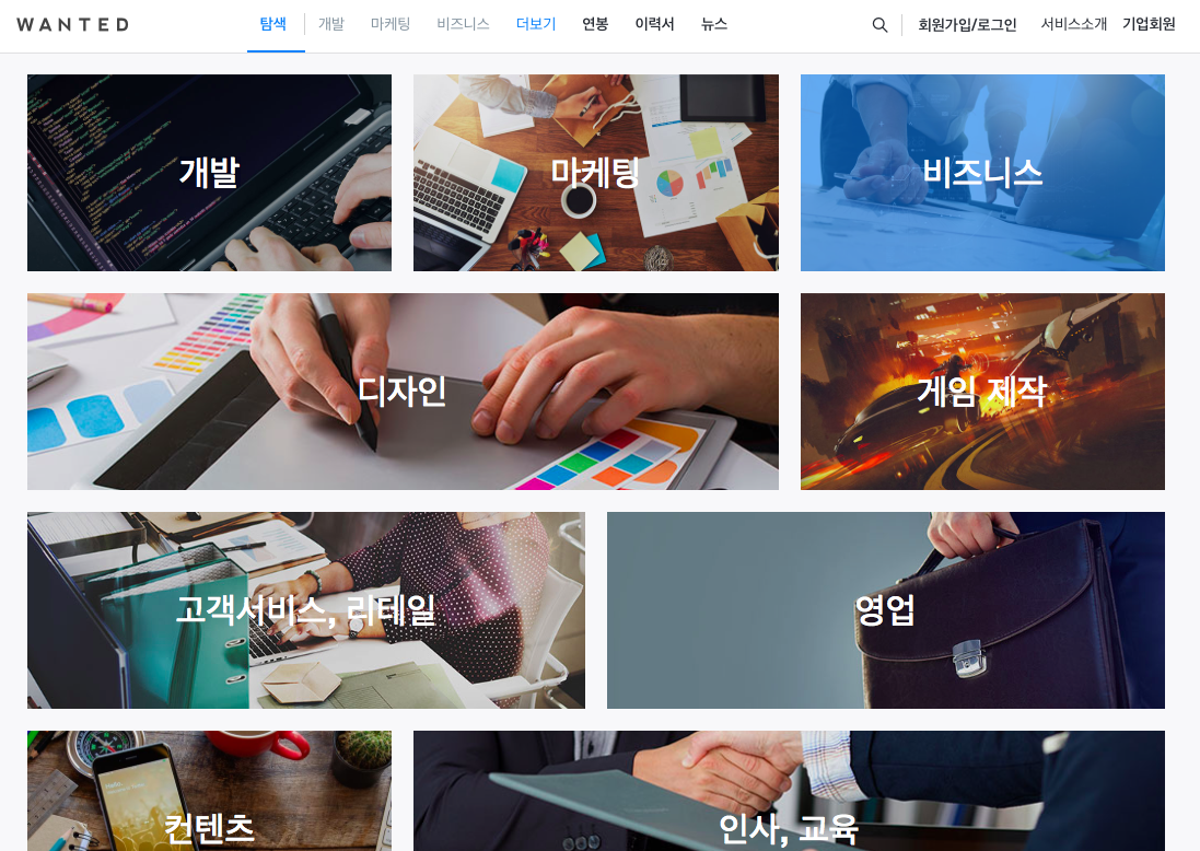 WANTED.CO.KR - Booming industry site for recruiters and job seekers in South Korea