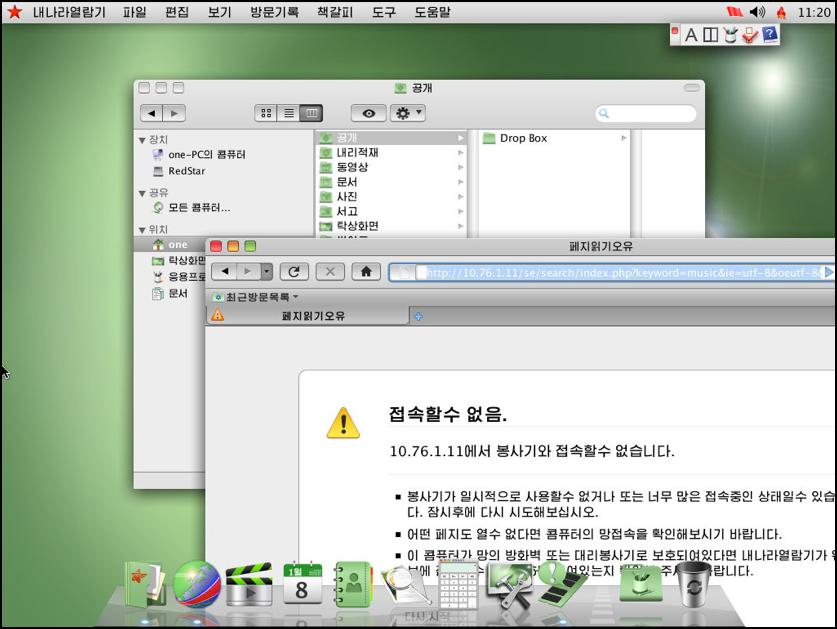 ...operating system RedStar OS