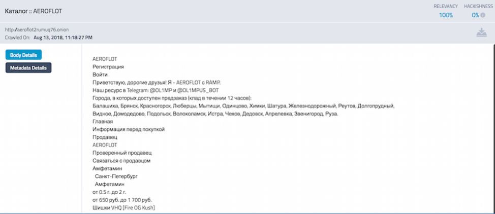 Darkowl Vision Result on Russian drug vendor Aeroflot (DarkOwl Vision Doc ID: ecb6ccdce4898c39adf90c61e6baad36)