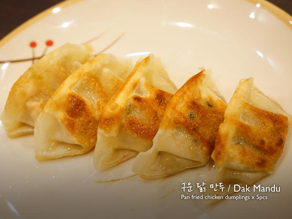 구운 닭 만두 / Dak Mandu (non Halal) Pan fried chicken dumplings x 5pcs  £5.50
