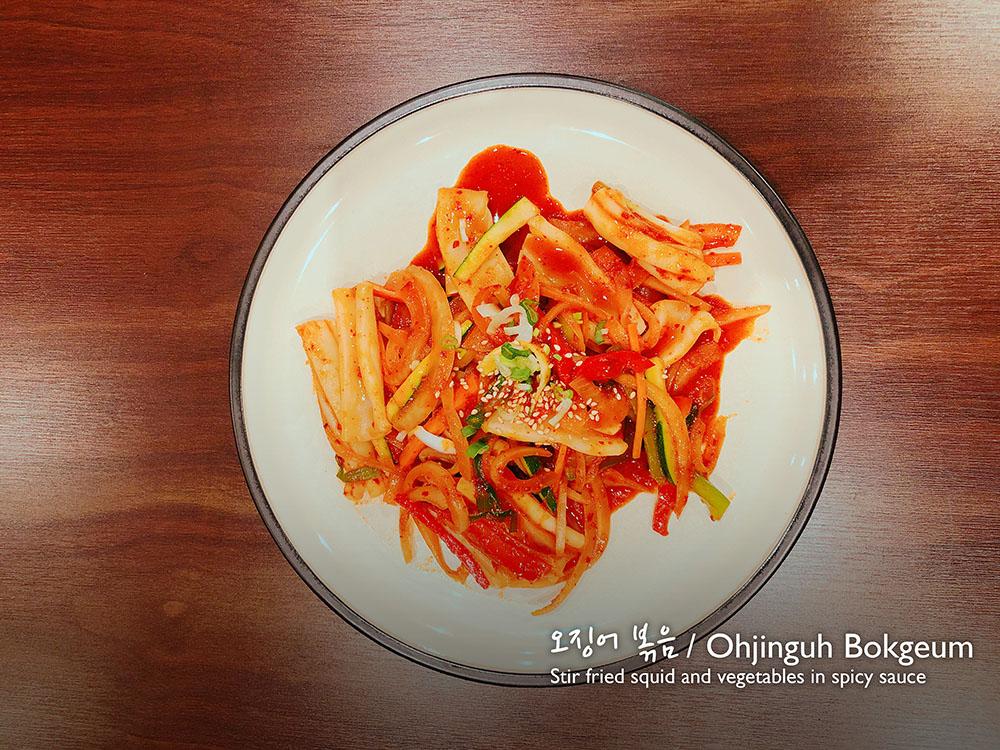 오징어 볶음 / Ohjinguh Bokgeum Stir fried squid with vegetables in spicy sauce  £8.50