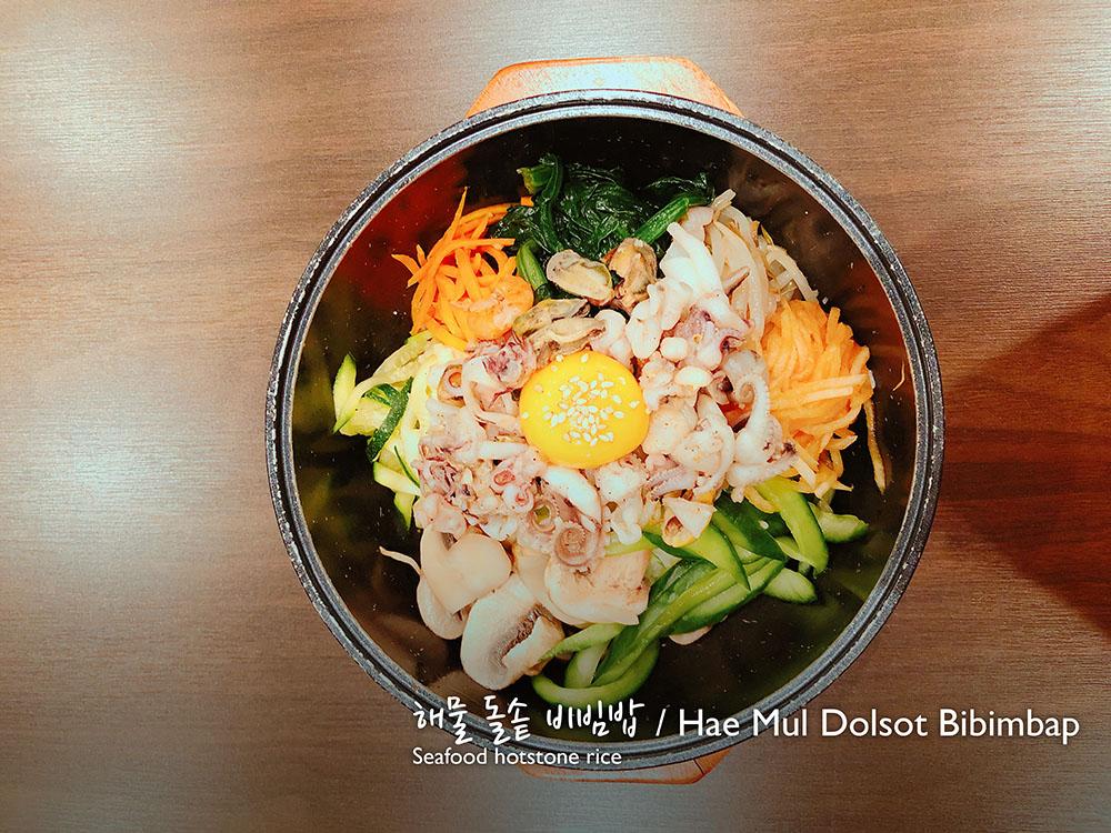 해물 돌솥 비빔밥/ Haemul Dolsot Bibimbap Plain rice bedding with vegetables and assorted seafood  £8.90