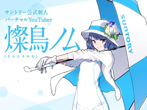 Suntory Nomu, a VTuber for drinks company Suntory. Image Source:  https://www.gamer.com.tw/