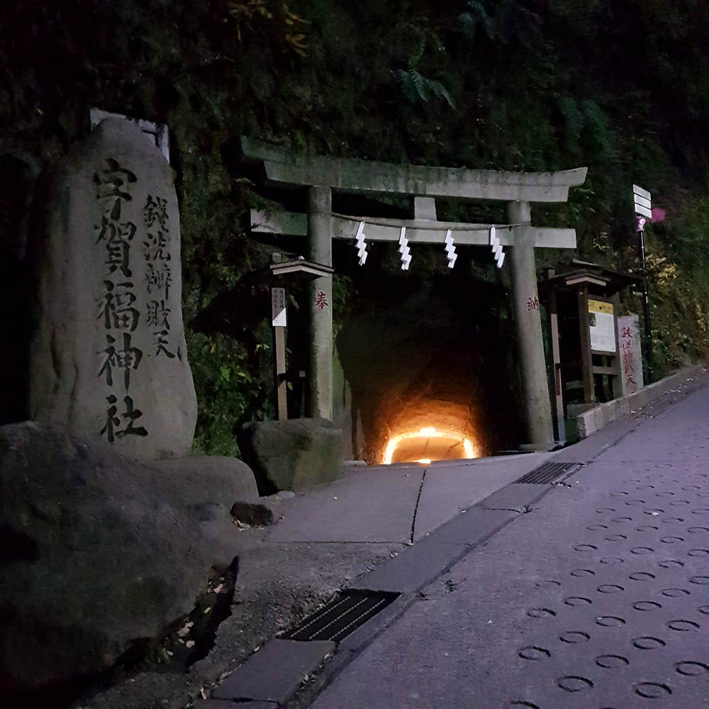 This isn't the gates of the underworld, it's just a tunnel through the mountain to  Zeniarai Benten Shrine . Image credit: author's own image