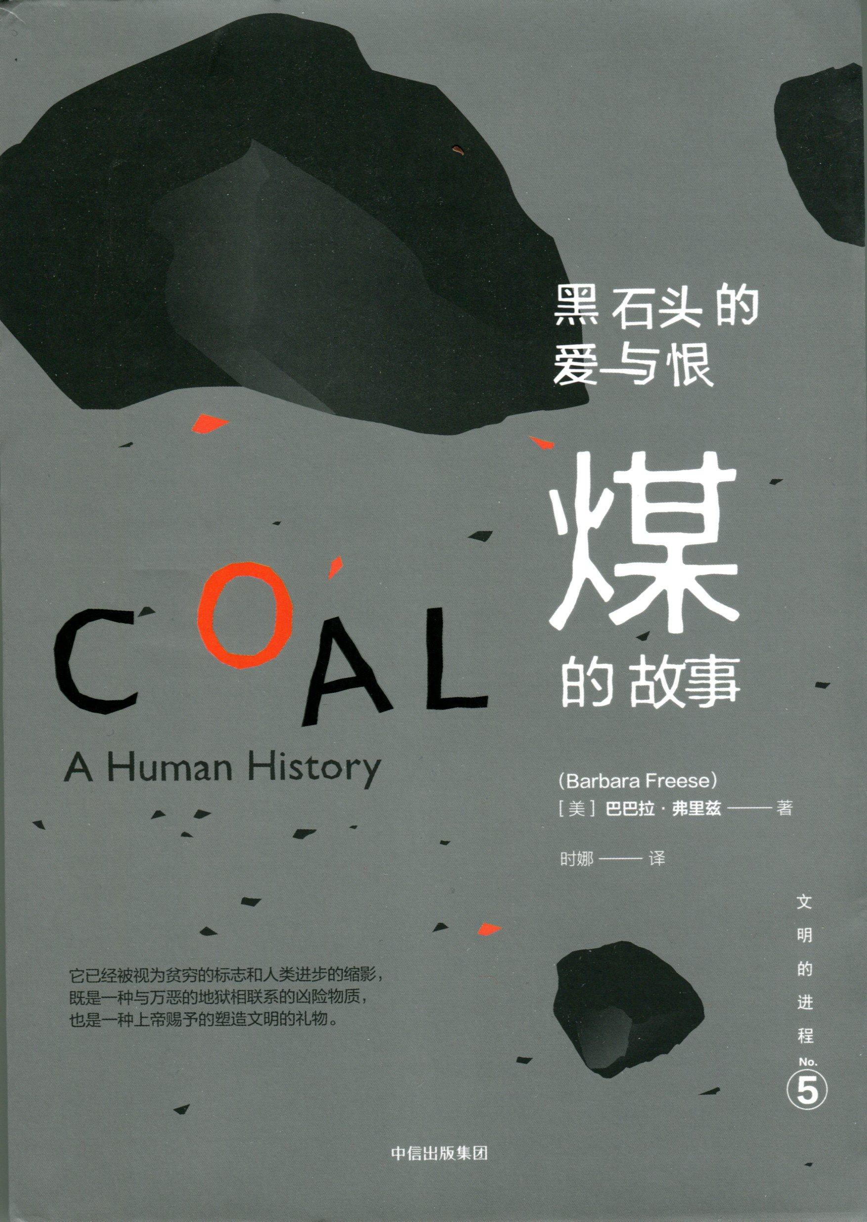 Coal Chinese cover127.jpg